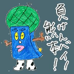 GO GO! KIKUCHIKUN 2
