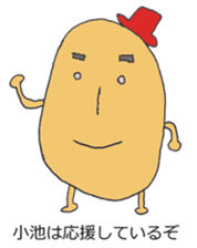 Cute potato Koike-san sticker #11954728
