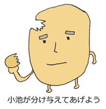 Cute potato Koike-san sticker #11954739