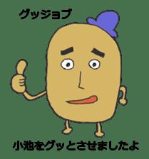 Cute potato Koike-san sticker #11954758
