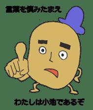Cute potato Koike-san sticker #11954759