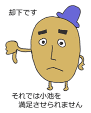 Cute potato Koike-san sticker #11954762