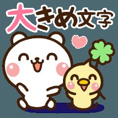 大きめ文字【しろくま&ピヨ】