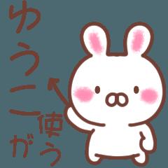 for yuuko