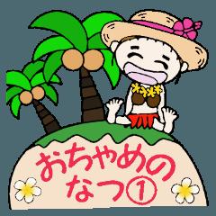 Hawaiian Girl ocyame of summer 1