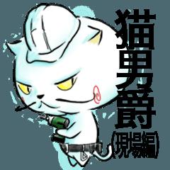ねこ男爵(現場編)