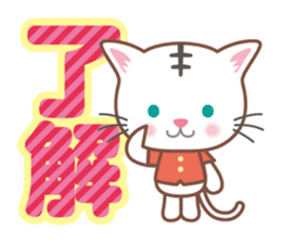 Cats want to be a tiger! sticker #12029152