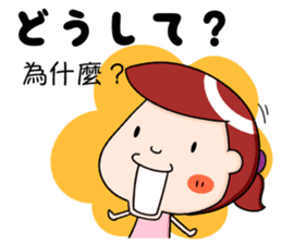 Bilingual stickers with cute Taiwan girl sticker #12036955