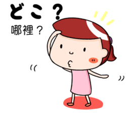 Bilingual stickers with cute Taiwan girl sticker #12036956