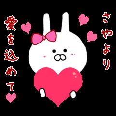 Saya-chan name Sticker
