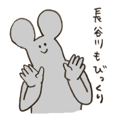 Mouse's name is Hasegawa