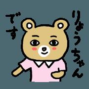 สติ๊กเกอร์ไลน์ Ryo's sticker 20XX