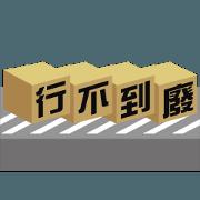 สติ๊กเกอร์ไลน์ Boxes in Taiwan_Moves Again
