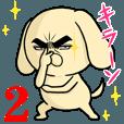 目ヂカラ☆わんこ2 - クリエイターズスタンプ