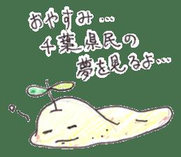 Chiba fun sticker #12076201