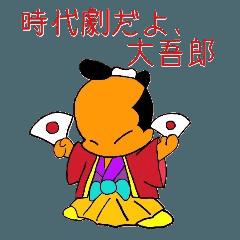 it's era drama daigoro part2