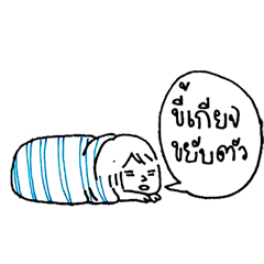Cocoon girl (Thai version)