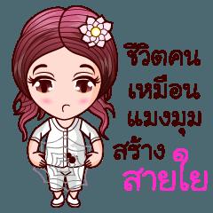 Nam Wan In Merit Life