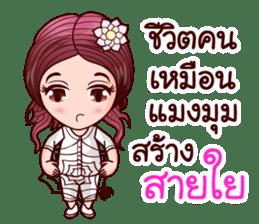 Nam Wan In Merit Life sticker #12115448
