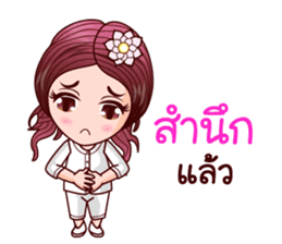 Nam Wan In Merit Life sticker #12115480