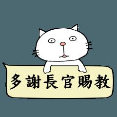 Civil servant in Taiwan (Cat ver.)