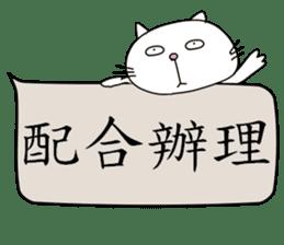 Civil servant in Taiwan (Cat ver.) sticker #12123367