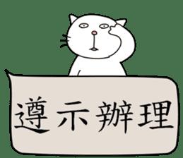 Civil servant in Taiwan (Cat ver.) sticker #12123368