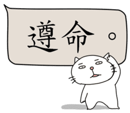 Civil servant in Taiwan (Cat ver.) sticker #12123369