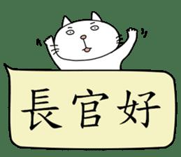 Civil servant in Taiwan (Cat ver.) sticker #12123370