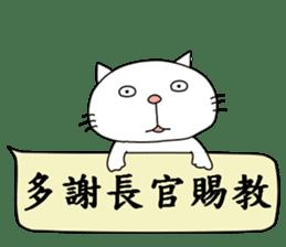 Civil servant in Taiwan (Cat ver.) sticker #12123371