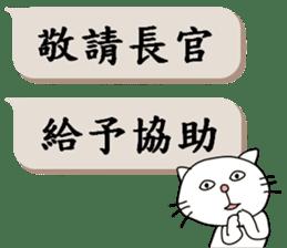 Civil servant in Taiwan (Cat ver.) sticker #12123372