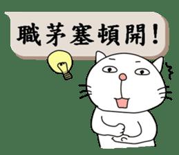 Civil servant in Taiwan (Cat ver.) sticker #12123373