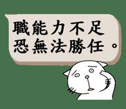 Civil servant in Taiwan (Cat ver.) sticker #12123376
