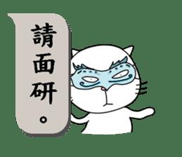Civil servant in Taiwan (Cat ver.) sticker #12123380