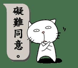 Civil servant in Taiwan (Cat ver.) sticker #12123381