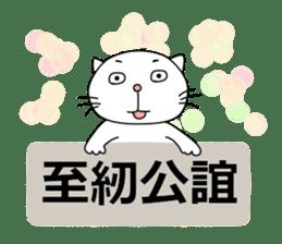 Civil servant in Taiwan (Cat ver.) sticker #12123390
