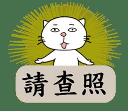 Civil servant in Taiwan (Cat ver.) sticker #12123391