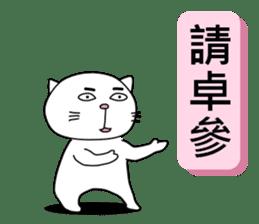 Civil servant in Taiwan (Cat ver.) sticker #12123392