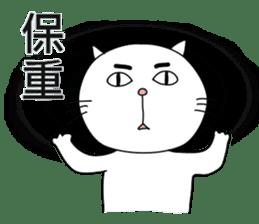 Civil servant in Taiwan (Cat ver.) sticker #12123401