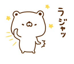 Polar Bear shirokumatan 5 sticker #12125888