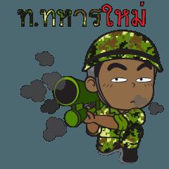 ท.ทหารใหม่