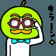 【動く】二十世紀☆梨男! - クリエイターズスタンプ