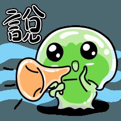 Little jellyfish, U-mi