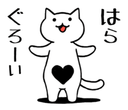 parfait Cat Sticker 2 ~HEART~ sticker #12159580