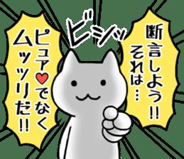parfait Cat Sticker 2 ~HEART~ sticker #12159588