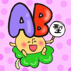 Blood type series Mr. AB mushroom