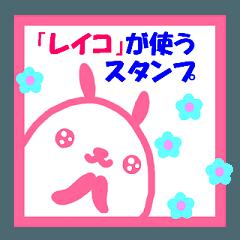 """""""Reiko"""" only name sticker"""