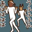 LINEスタンプランキング | 馬と鹿動く!