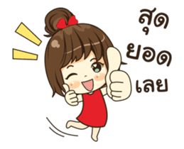 nong cheer sticker #12195609