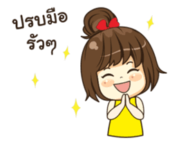 nong cheer sticker #12195622